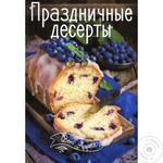 Книга Праздничные десерты