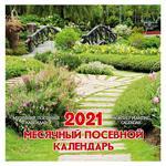 Календарь Праздник каждый день 2021 Месячный посевной календарь