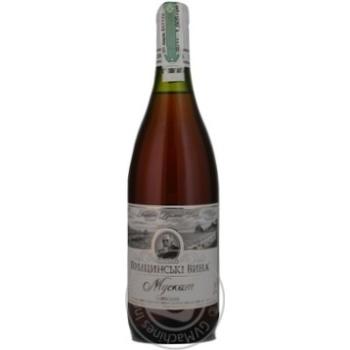 Wine muscat Holytsynskye vyna white sweet 16% 750ml glass bottle Ukraine