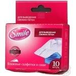 Серветки вологі універсальні Smile для видалення плям 10шт
