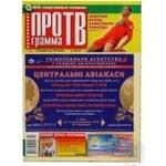 Журнал Програма ТБ - купити, ціни на МегаМаркет - фото 3