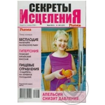 Газета Секрети зцілення - купити, ціни на МегаМаркет - фото 3