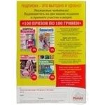 Газета Секрети зцілення - купити, ціни на МегаМаркет - фото 2