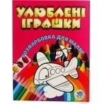 Книга Серія Розфарбовка для малят Улюблені іграшки