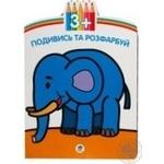Книга Слон