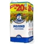 Молоко 2,5% Простоквашино стер.наб.1+1л