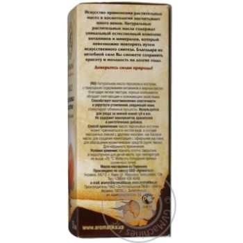 Олія Ароматика персикових кісточок 50мл - купити, ціни на Ашан - фото 5