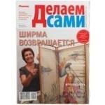Delayem Sami Magazine