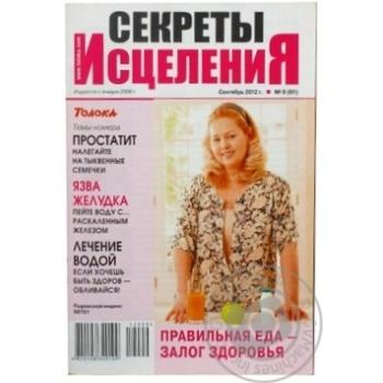 Газета Секрети зцілення - купити, ціни на МегаМаркет - фото 4