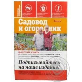 Газета Секрети зцілення - купити, ціни на МегаМаркет - фото 5