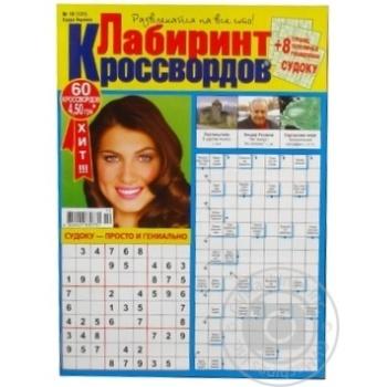 Журнал Лабіринт кросвордів - купити, ціни на Novus - фото 5