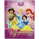 Книга Щоденник принцеси Disney 2