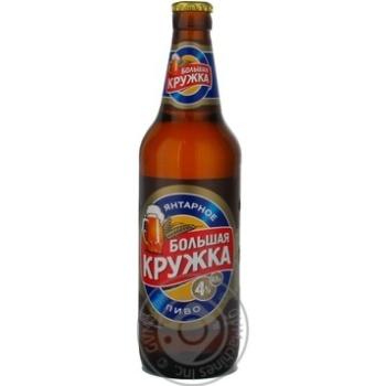 Пиво Большая Кружка Янтарное светлое пастеризованное стеклянная бутылка 4%об. 500мл Россия