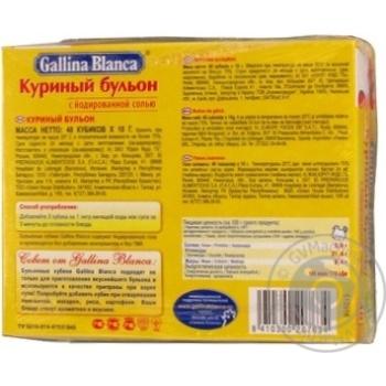 Бульон куриный Gallina Blanca 10г - купить, цены на Восторг - фото 3
