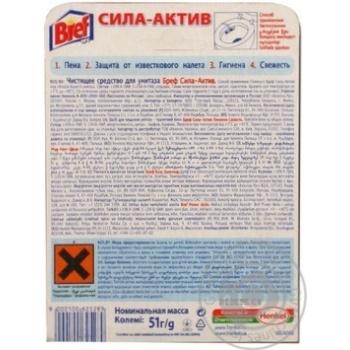 Туалетные блоки для унитаза Bref Сила Актив Лимонная Свежесть 50г - купить, цены на Novus - фото 2