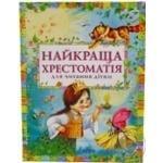 Книга Найкраща хрестоматія для читання дітям Перо