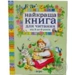 Книга Найкаща книга для читання Перо