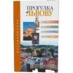 Книга Прогулка по Львову