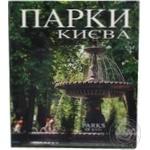 Книга Парки Києва Балтія-Друк