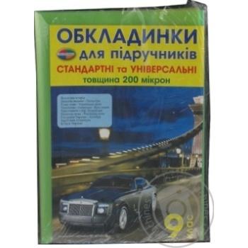 Cover Polimer for textbooks 10pcs