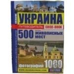 Путівник по Украине 500 живописных мест