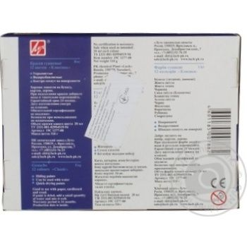 Gouache Luch 12colors 20ml - buy, prices for Novus - image 2