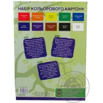 Zibi Cardboard colored A4 10 colors 10 sheets - buy, prices for CityMarket - photo 3