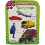 Книга Транспорт.Развиваем малыша 1-2 года Махаон