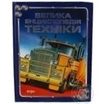 Книга Велика енциклопедія техніки Перо