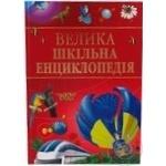 Книга Велика шкiльна енциклопедiя.Махаон