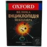 Книга Оксфорд.Велика енциклопедія школяра Перо