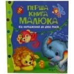 Книга Перша книга малюка.Від народження до 2 років Перо