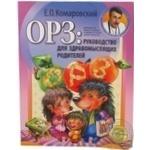 Komarovsky ARI Book