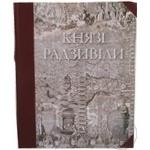 Книга Князі Радзивіли Балтія-Друк 252*305