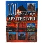 Книга Енциклопедія.Весь світ 101 шедевр архитектуры Ранок