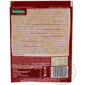Avokado Seasoning Caucasian 25g - buy, prices for CityMarket - photo 2