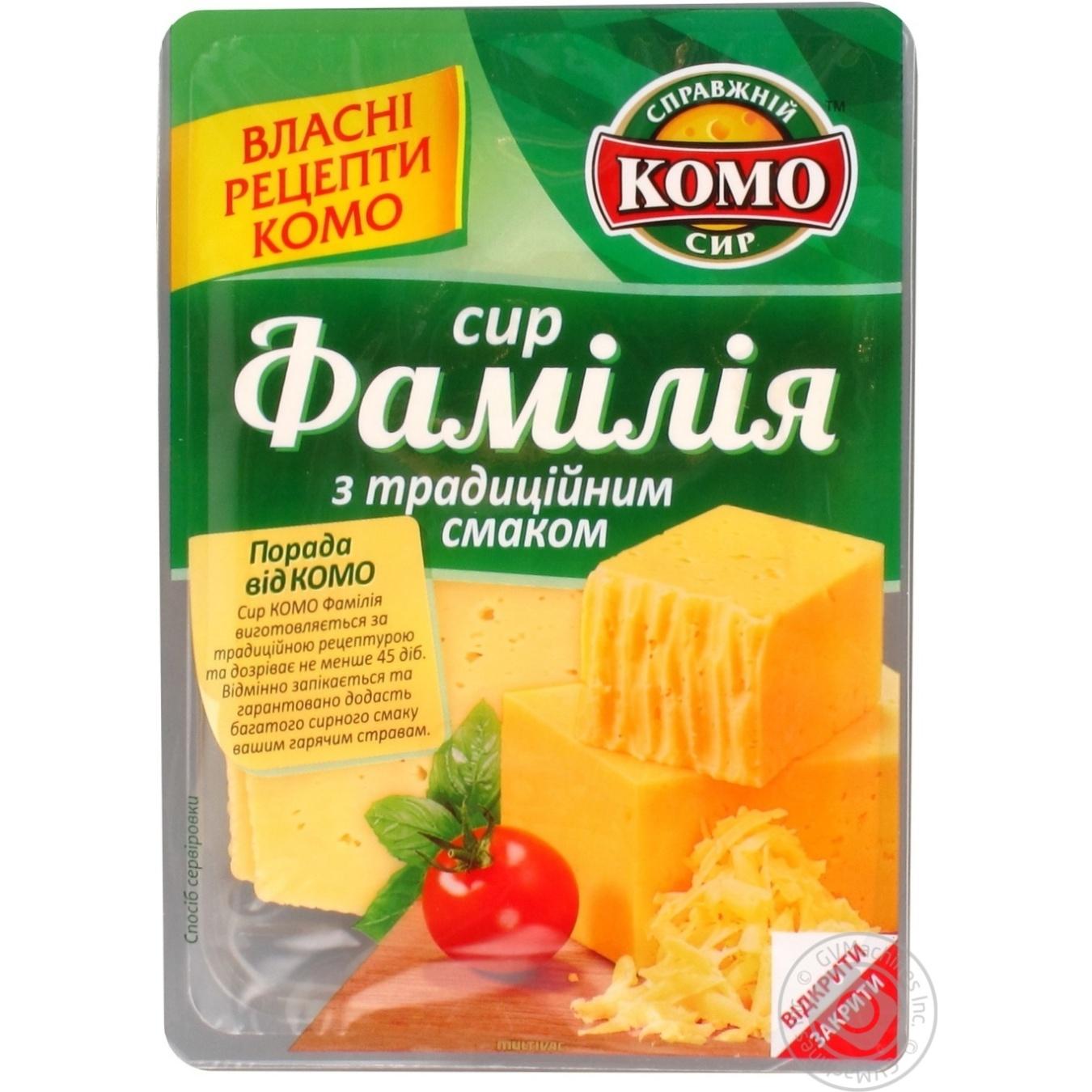 Сыр Комо Фамилия с традиционным вкусом твёрдый нарезанный ломтиками 50%  150г Украина e9c6e541cb8