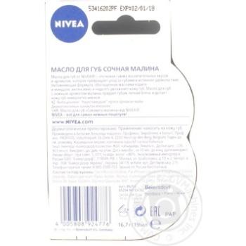 Масло Nivea Сочная малина для губ 16,7г - купить, цены на Novus - фото 2