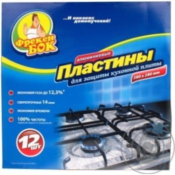 Пластины алюминиевые Фрекен Бок для защиты кухонной плиты 280х280мм 12шт