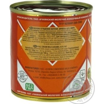 Ichnya Iriska Boiled Evaporated Milk - buy, prices for Novus - image 4
