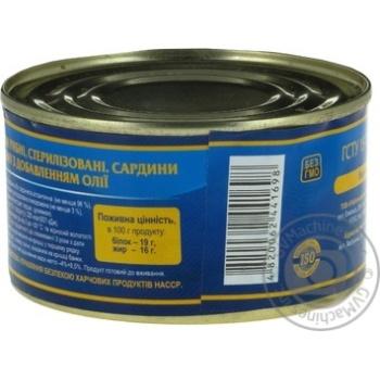 Косерва рибна Аквамир скумбрія стерилізована натуральна з додаванням олії 230г - купити, ціни на Novus - фото 3