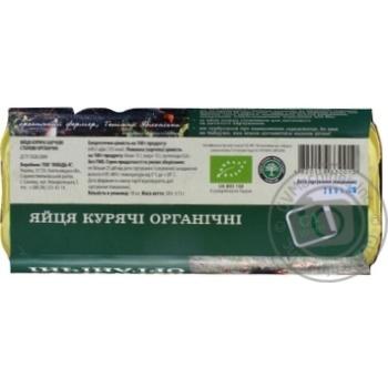 Яйца куриные Мир Био органические С1 10шт - купить, цены на Novus - фото 2