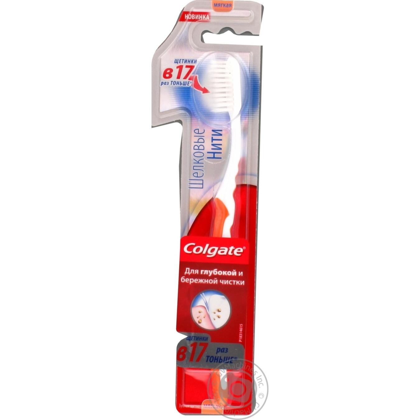 Зубна щітка Colgate Шовкові Нитки Ультратонкі щетинки 0 24a5c164c8599