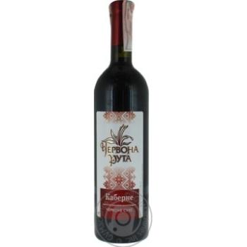 Вино 10% 0,75л Червона Рута Каберне червоне сухе Молдова