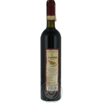 Вино Kartuli Vazi Сапераві червоне сухе 11.5% 0,75л - купити, ціни на Метро - фото 2