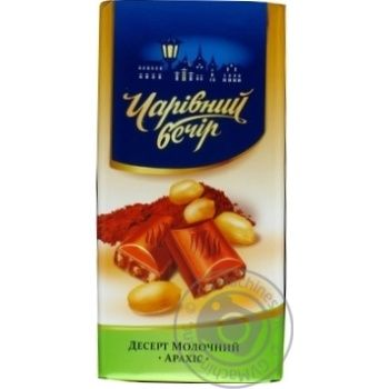 Десерт шоколадный Волшебный вечер молочный с арахисом 85г