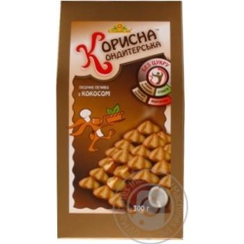 Печенье Корисна Кондитерська песочное с кокосом без сахара 300г