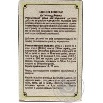 Семена Фенхель Golden Pharm 100г - купить, цены на Ашан - фото 2