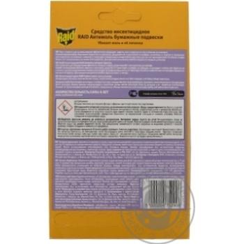 Средство инсектицидное Raid Антимоль бумажные подвески с ароматом весенних цветов 4шт - купить, цены на МегаМаркет - фото 2