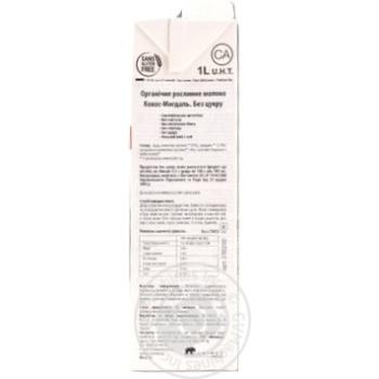 Растительное молоко Ecomil Кокос-миндаль без сахара органическое 1л - купить, цены на Novus - фото 3